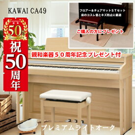 KAWAI カワイ CA49LO 【フロアー&チェアマットプレゼント】プレミアムライトオーク調  電子ピアノ 木製鍵盤 88鍵盤 【配送組立設置無料】【2倍】ca-49 【木製鍵盤モデル】【9月中旬予定】
