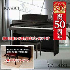 KAWAI カワイ CA49R 【フロアー&チェアマットプレゼント】プレミアムローズウッド調  電子ピアノ 木製鍵盤 88鍵盤 【配送組立設置無料】【2倍】ca-49 【木製鍵盤モデル】【9月中旬予定】