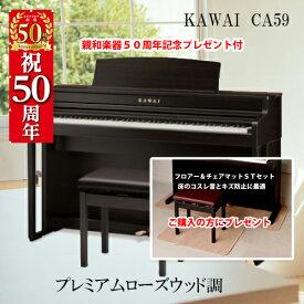KAWAI カワイ CA59 プレミアムローウッド調【フロアー&チェアマットプレゼント】 88鍵盤 木製鍵盤  電子ピアノ デジタルピアノ【2倍】【納期:9月下旬予定】【ホワイトメープルも9月下旬】