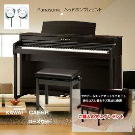 KAWAI カワイ CA59 プレミアムローウッド調【フロアー&チェアマットとパナソニックヘッドホンをプレゼント】 88鍵盤 木製鍵盤  電子ピアノ デジタルピアノ【納期:メーカー在庫あり】【ホワイトメープルも10月中旬】【5倍】