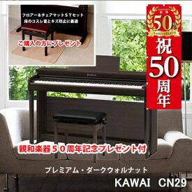KAWAIカワイ 電子ピアノ CN29DW プレミアムダークウォルナット調仕上げ 【50周年記念】【フロア&チェアマットをプレゼント】 【配送設置無料】【2倍】88鍵盤 【7月9日以降】