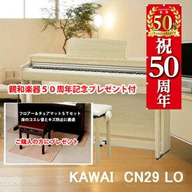 KAWAIカワイ 電子ピアノ CN29LO プレミアムライトオーク調仕上げ 【50周年記念】【フロア&チェアマットをプレゼント】【配送設置無料】【2倍】88鍵盤 【6月25日以降】