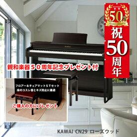 カワイ CN29R プレミアムローズウッド調仕上げ KAWAI 電子ピアノ【50周年記念】【フロア&チェアマットをプレゼント】【配送設置無料】【2倍】88鍵盤