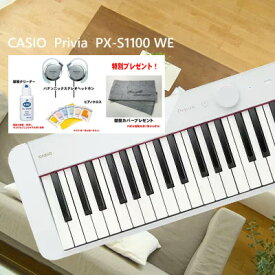 お昼12時までのご注文で当日出荷 カシオ PX-S1100WE CASIO Privia  PX-S1100WE 電子ピアノ デジタルピアノ ホワイト 88鍵盤 【送料無料】【本体のみ】【カラー:白】【2倍】【パナソニックヘッドホンと鍵盤クリーナーとクロス 鍵盤カバーをプレゼント】