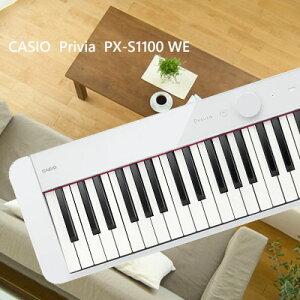 【新製品】【予約受付中】【8月下旬発売予定】CASIO Privia カシオ PX-S1100WE 電子ピアノ デジタルピアノ ホワイト 88鍵盤 【送料無料】【本体のみ】【カラー:白】【5倍】【鍵盤クリ