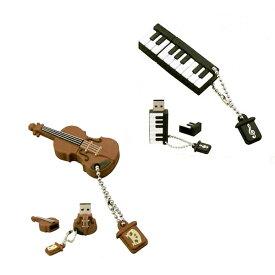 楽器型USBメモリー ピアノ バイオリン 2種【メール便対応可】可愛い音楽 雑貨【名古屋のピアノ専門店】