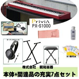 【納期:5月以降】【送料無料】カシオCASIO Privia デジタルピアノ レッド(赤) 88鍵盤【充実7点セット 本体+キーボードスタンド(他社)+ ヘッドホン(他社)+ X型椅子 +鍵盤クリーナ