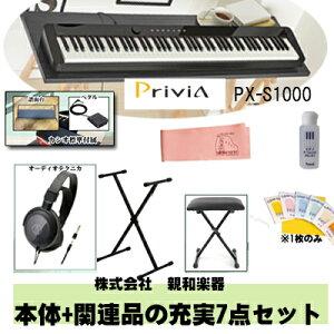 【納期:5月以降】カシオCASIO Privia デジタルピアノ ブラック(黒) 88鍵盤【充実7点セット 本体+キーボードスタンド(他社)+ ヘッドホン(他社)+鍵盤クリーナー+クロス+鍵盤カバー