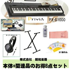 【納期:5月以降】カシオCASIO Privia デジタルピアノ ブラック(黒) 88鍵盤【お得6点セット 本体+キーボードスタンド(他社)+ ヘッドホン(他社)+鍵盤クリーナー+クロス+鍵盤カバー