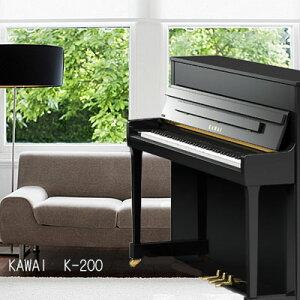新品 すっきりデザイン!KAWAI カワイK-200日本全国1階納品【送料無料】離島、山岳地など除くアップライトピアノ】【名古屋のピアノ専門店】