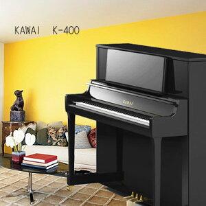 新品 すっきりデザイン!KAWAI カワイK-400日本全国1階納品【送料無料】離島、山岳地など除く【アップライトピアノ】【名古屋のピアノ専門店】