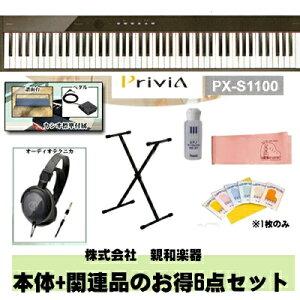【新製品】【予約受付中】【7月29日発売】カシオ CASIO Privia PX-S1100BK 電子ピアノ デジタルピアノ ブラック 88鍵盤 【Aお得6点セット 本体+キーボードスタンド(他社)+ ヘッドホン