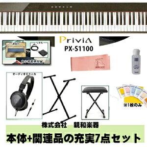 【新製品】【予約受付中】【7月29日発売】カシオ CASIO Privia PX-S1100BK 電子ピアノ デジタルピアノ ブラック 88鍵盤 【B 充実7点セット 本体+キーボードスタンド(他社)+ ヘッドホ