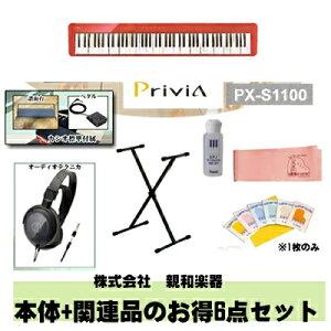 【新製品】【予約受付中】【9月上旬発売】カシオ CASIO Privia PX-S1100rd 電子ピアノ デジタルピアノ レッド 88鍵盤 【Aお得6点セット 本体+キーボードスタンド(他社)+ ヘッドホン