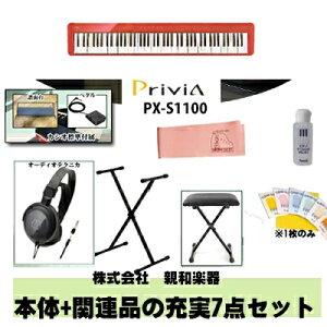 【新製品】【予約受付中】【9月上旬発売】カシオ CASIO Privia PX-S1100RD 電子ピアノ デジタルピアノ レッド 88鍵盤 【B 充実7点セット 本体+キーボードスタンド(他社)+ ヘッドホン