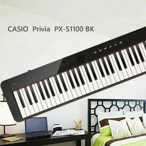【お昼12時までのご注文で当日出荷】【送料無料】 カシオ CASIO Privia PX-S1100BK 電子ピアノ デジタルピアノ ブラック 88鍵盤 【本体のみ】【カラー:黒】【5倍】【鍵盤クリーナーと