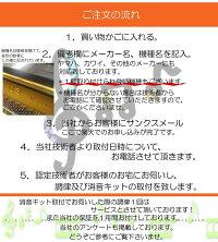 コルグ消音キットKHP-2500取付費調律含む【名古屋のピアノ専門店】