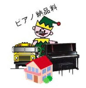 愛知県 第5区 1階 【ピアノ納品送料】【名古屋のピアノ専門店】