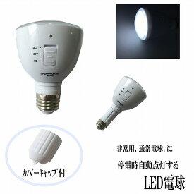 地震、災害対策に 停電の時、自動点灯する多機能電球 防災1台3役 カバーキャップ付き LED 充電式 電球4個購入で送料無料 led 電球 26 led 電球色 led 昼白色
