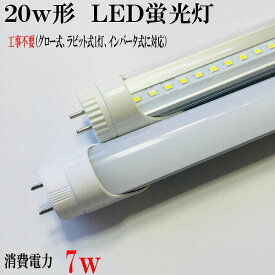 LED蛍光灯 ラビット式にも対応 非常・誘導灯点灯は確認 LED蛍光灯20型 20形 消費電力7w  非常灯 20w 2本購入で送料無料