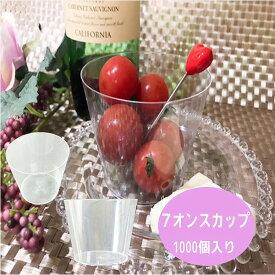 7オンスプラスチックカップ 1000個入り プラスチックカップ 210ml 試食やスイーツ入れとしても!