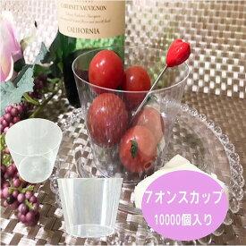 7オンスプラスチックカップ 10000個入り プラスチックカップ 210ml 試食やスイーツ入れとしても!