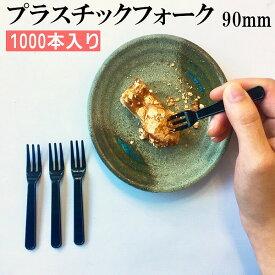 プラスチック フォーク 90mm(バラ入)黒色 プラスチックフォーク 1000本 使い捨てフォーク 試食用 テイクアウト 日本製 ミニフォーク 1本あたり1円 黒フォーク フォーク黒