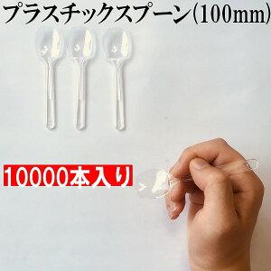 試食用 プラスチック スプーン 日本製 10000本入り 長さ100mm バラ入り ソフトクリーム アイス プリンなどに 試食用スプーン 業務用スプーン【使い捨てスプーン】【プラス