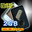 5点購入で送料無料  USBメモリ 2GB USBメモリー フラッシュメモリー  回転式 【USBメモリー フラッシュメモリ 】 usb2.0 USB 高速 ロゴ印刷可能