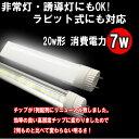 ラビット式にも対応 非常・誘導灯にもOK LED蛍光灯20型 20形 消費電力7w 2本で送料無料
