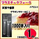 プラスチック フォーク 90mm(バラ入)1000本 使い捨てフォーク 試食用 テイクアウト 日本製 ミニフォーク 1本あたり1円