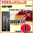プラスチック フォーク 90mm(バラ入)5000本 使い捨てフォーク 試食用 テイクアウト 日本製 ミニフォーク 1本あたり1円