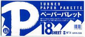 ターナー 使い捨て紙パレットSS18シート