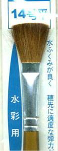 水彩用画筆(馬毛) 14号平筆(ゴールド軸)