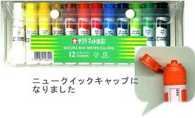 サクラ水彩絵の具12ml12色ポリチューブ入りニュークイックキャップ(ワンタッチキャップ)