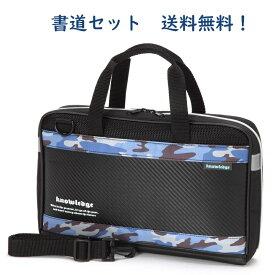 書道セットKNOWLEDGE[ナレッジ]送料無料!