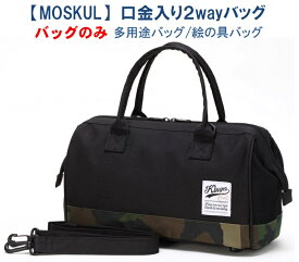 【MOSKUL】 口金入り2WAYバッグ KLUGER [クルーガー] 多用途バッグ 絵の具バッグ シューズバッグ がま口 斜めがけ かっこいい 男の子 男児 小学校 小学生 児童用 迷彩 黒