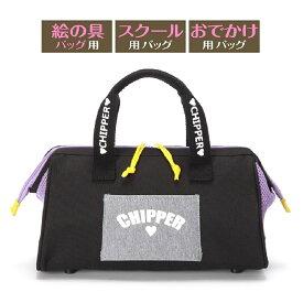【MOSKUL】 口金入り2WAYバッグ CHIPPER [チッパー] バッグのみ 多用途バッグ 絵の具バッグ シューズバッグ がま口 斜めがけ 可愛い かわいい 女の子 女児 小学校 小学生 児童用