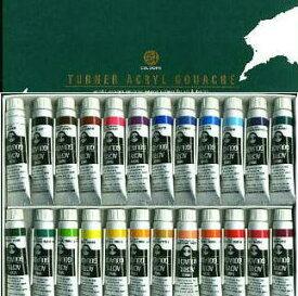 ターナーアクリルガッシュ24色スクールセット