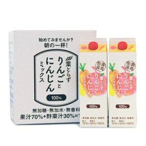 葉とらず りんごにんじんミックスジュース 1000ml 6本 2ケース 青森産 青研 ストレート100%果汁 無添加 ジュース 敬老の日 送料無料