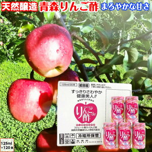 葉とらず りんご酢ジュース 青森産 青研 125ml 30本 4ケース りんごde酢 お酢飲料 ジュース 敬老の日 送料無料