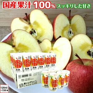 葉とらず りんごにんじんミックスジュース 青森産 青研 125ml 30本 5ケース ストレート100%果汁 無添加 ジュース 送料無料