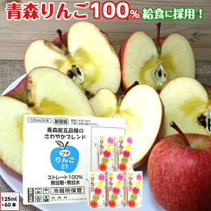 葉とらず りんごジュース プチりんご 青森産 青研 125ml 30本 2ケース ストレート100%果汁 無添加 リンゴジュース ジュース 送料無料