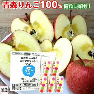 葉とらず りんごジュース プチりんご 青森産 青研 125ml 30本 4ケース ストレート100%果汁 無添加 リンゴジュース ジュース 送料無料