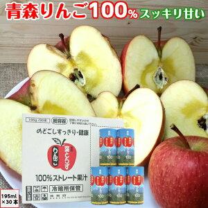 葉とらず りんごジュース 青森産 青研 195g 30本 2ケース ストレート100%果汁 無添加 リンゴジュース 送料無料