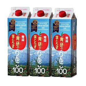 青研 葉とらずりんご100 1000g 3本入【りんご】【青森産りんご】【林檎】【リンゴ】 葉とらず ソフトドリンク アップル 健康 ダイエット ジュース