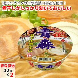青森煮干中華そば 煮干しラーメン(カップラーメン・カップ麺 )106g(めん60g)12食×2ケース にぼしらーめん ニボシラーメン 拉麺 ニュータッチ 送料無料