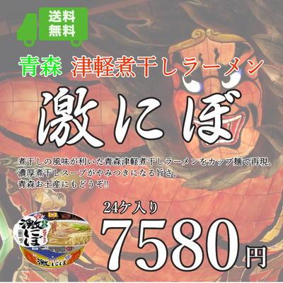 【送料無料】東洋水産マルちゃん日本うまいもん青森津軽煮干しラーメン激にぼ110g(めん70g)24個入
