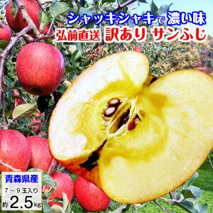 りんご 訳あり 送料無料 青森 サンふじ 2.5kg 葉とらずりんご フジ リンゴ 富士 林檎