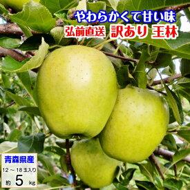 りんご 葉とらずりんご 王林 青森産 訳あり 送料無料 5kg リンゴ 林檎 おうりん オウリン
